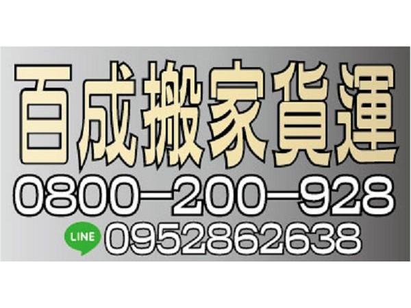 【服務地區】:北部地區【聯絡資訊】:電話:0800-200-928LINE:0952862638【營業項目】:居家搬遷、公司行