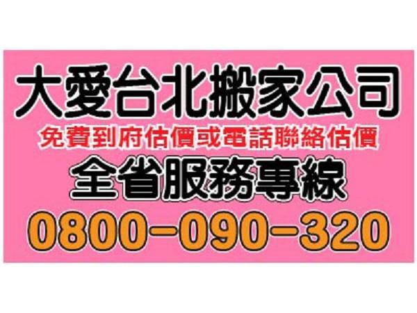 【服務地區】:台北地區【聯絡電話】:0800-090-320【LINE ID】:0981168111【營業項目】:人力搬運、特殊