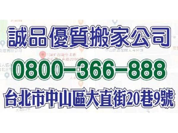 【服務地區】:台北地區【聯絡電話】:0800-366-888【LINE ID】:aa366888【營業項目】:1500自助搬家個人