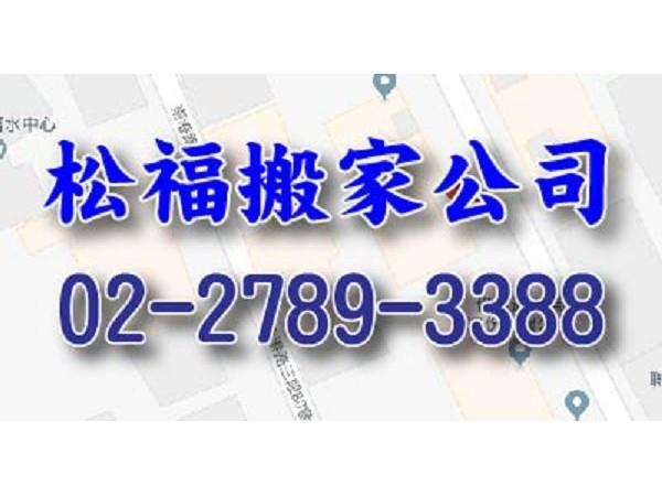 【服務地區】:台北地區【聯絡電話】:02-2789-3388【LINE ID】:@jdi3758t【地址】:台北市南港區南港路3