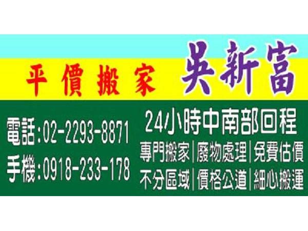 【服務地區】:新北地區【聯絡電話】:0800 287 77702-2293-88710918233178【營業項目】:平價搬家廢物處理
