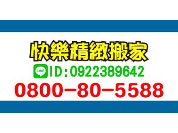 【服務地區】:新北地區【聯絡電話】:0800-80-558802-8972-816602-2972-514802-8512-2644【LINE ID】:092
