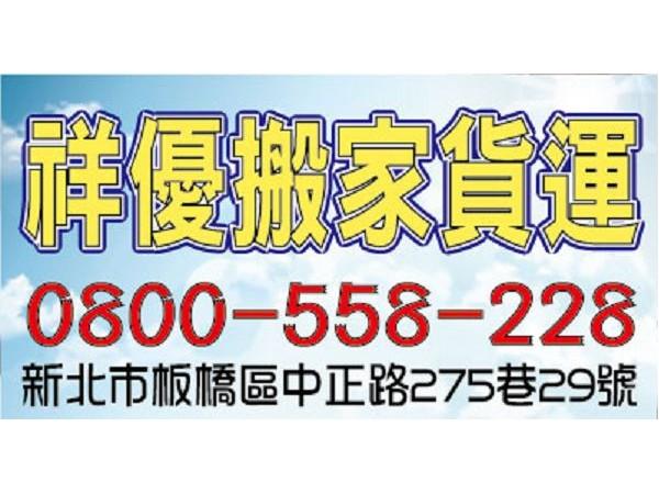 【聯絡資訊】:電話:0800-558-228地址:新北市板橋區中正路275巷29號【營業項目】:專業家庭搬家公司行號