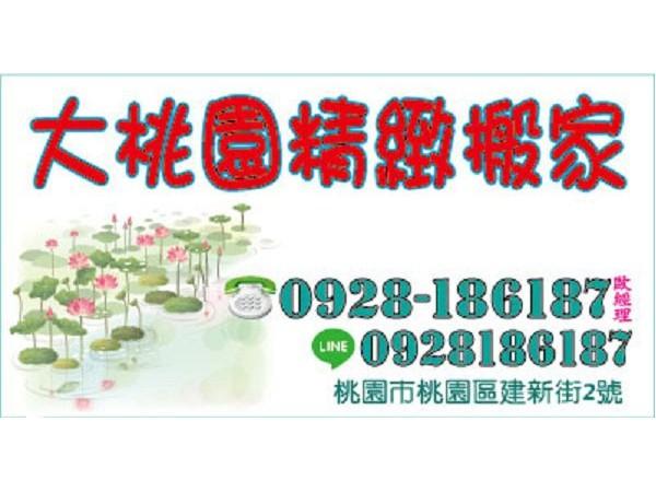 【聯絡資訊】:電話:0928-186187 歐經理地址:桃園市桃園區建新街2號【營業項目】:一、專營各式家庭物品