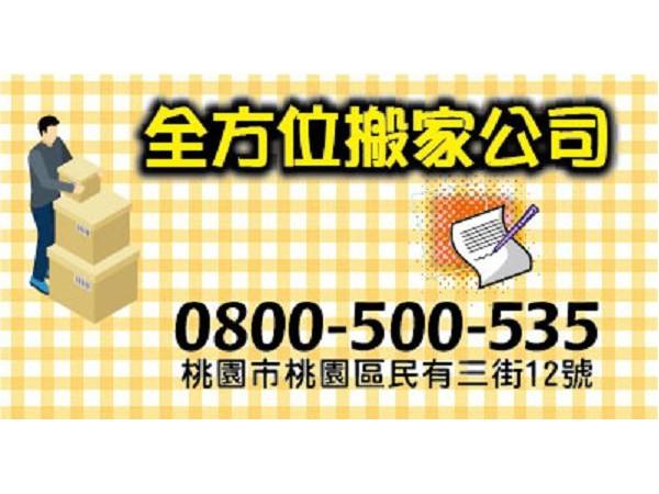 【服務地區】:新竹以北地區【聯絡資訊】:電話:0800-500-535地址:桃園市桃園區民有三街12號【營業項目】