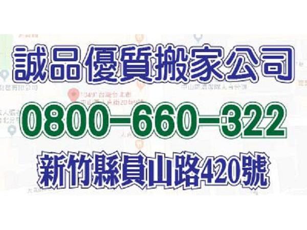 【服務地區】:新竹地區【聯絡電話】:0800-660-322【LINE ID】:0925012126【營業項目】:1500自助搬家個