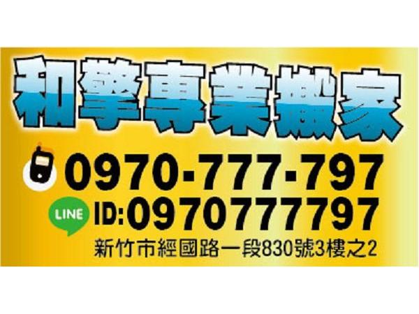 【聯絡資訊】:電話:0970 777 797地址:新竹市經國路一段830號3樓之2LINE ID : 0970777797【營業項目】: