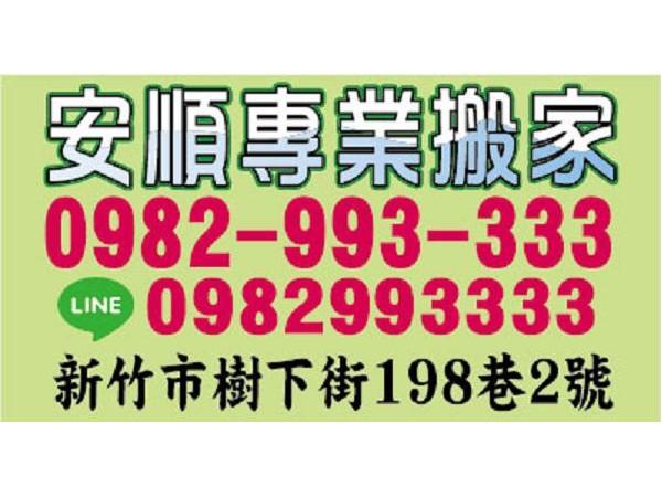 【聯絡資訊】:電話:0982 993 333地址:新竹市樹下街198巷2號【營業項目】:現場估價鋼琴搬運紙箱提供家具