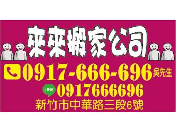 【聯絡資訊】:電話:0917 666 696 吳先生地址:新竹市中華路三段6號【營業項目】:特約廠商搬遷新竹二手家