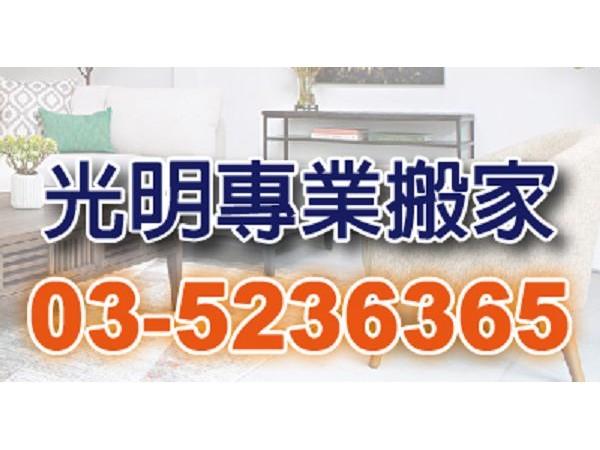【聯絡資訊】:電話:03-5236365地址:新竹市南大路583號【營業項目】:廠商搬遷家庭搬家店面搬移公司遷廠