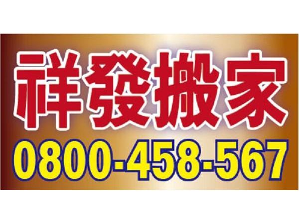 【服務地區】:苗栗地區【聯絡資訊】:電話:0800-458-567【營業項目】:大小搬家、公司工廠鋼琴金庫、大型