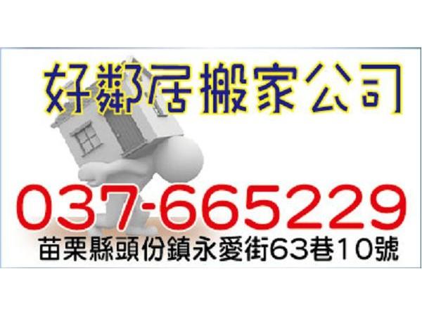 【服務地區】:苗栗地區【聯絡資訊】:電話:037-665229地址: 苗栗縣 頭份鎮永愛街63巷10號【營業項目】: