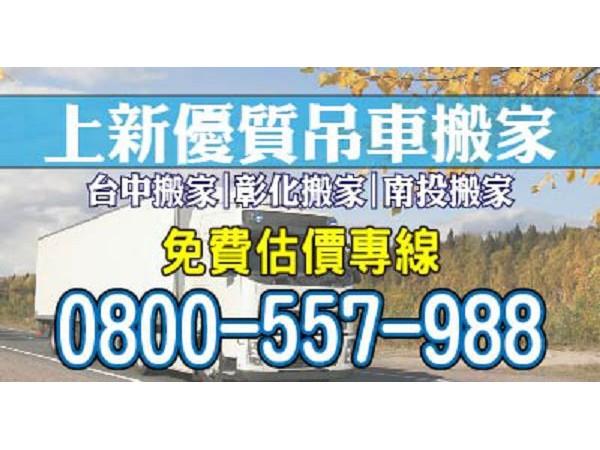 【服務地區】:台中地區【聯絡電話】:0800-557-988【LINE ID】:@A0800557988【營業項目】:搬運傢俱、家