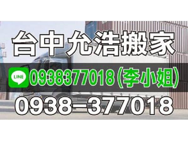 【服務地區】:台中地區【聯絡電話】:0938-377-018【LINE ID】:0938377018【營業項目】:● 專業搬家●家