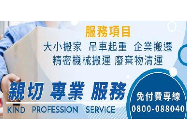 【服務地區】:台中地區【聯絡電話】:0800-088-040【營業項目】:提供免費諮詢、免費到府估價,免費贈送紙