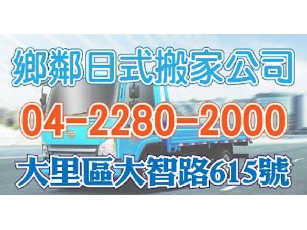 【服務地區】:台中地區【聯絡電話】:04-2280-2000【地址】:台中市大里區大智路615號【營業項目】:※ 台