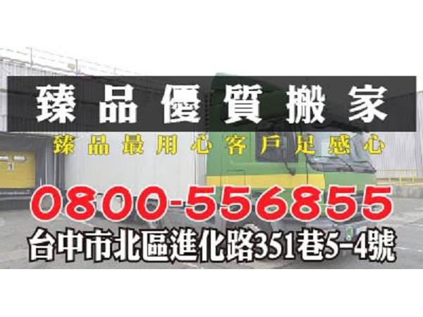 【服務地區】:台中地區【聯絡電話】:0800-556-855【LINE ID】:@aqq6510a【地址】:台中市北區進化路351