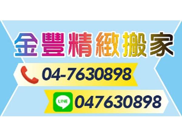 【聯絡資訊】:電話:04-7630898LINE ID:047630898【營業項目】:大小搬家室內清潔裝潢拆除廢物處理金庫鋼