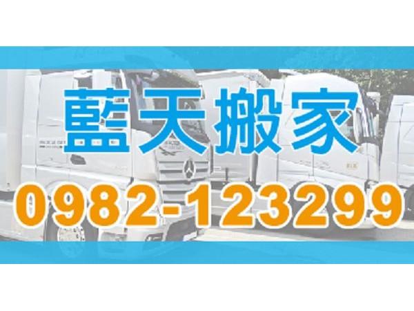 【聯絡資訊】:電話:0982-123299 張先生LINE:katen0415【營業項目】:代客搬家全省搬家學生搬家透天搬家