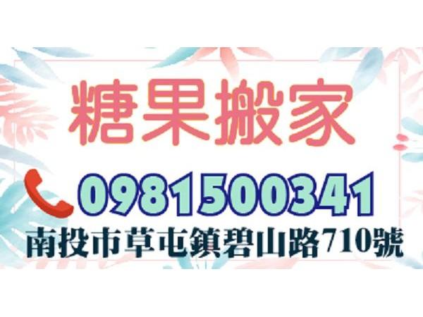 【聯絡資訊】:電話:0981-500-341地址:南投市草屯鎮碧山路710號LINE:0981500341【營業項目】:全省搬運