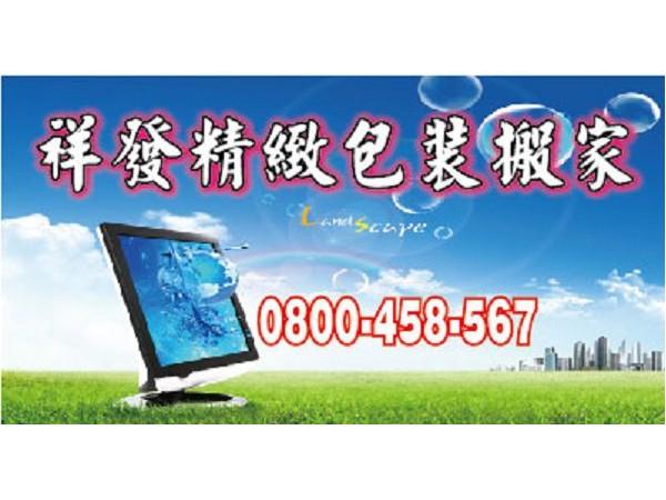 【服務地區】:中部地區【聯絡資訊】:電話:0800-458-567【營業項目】:免費到府評估損壞理賠契約免費精緻