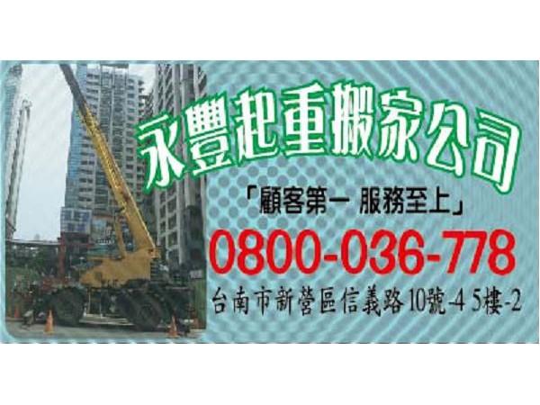 【聯絡資訊】:電話:0800 036 778地址:台南市新營區信義路10號-4 5樓-2【營業項目】:專營嘉義市搬家、搬