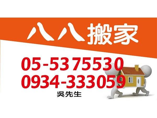 【服務地區】:雲嘉南地區【聯絡資訊】:電話:05-53755300934333059 (吳先生) 【營業項目】:到府估價學