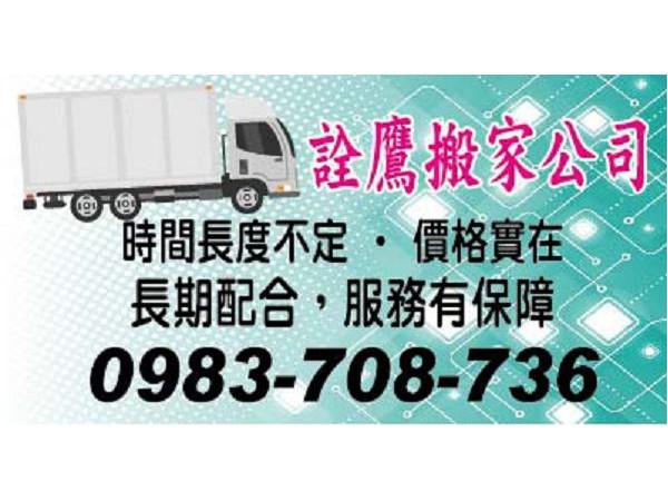 【聯絡資訊】:電話:0983 708 736【營業項目】:工廠長短途運輸學生搬家搬工派遣代客服務包裝家庭搬家自助