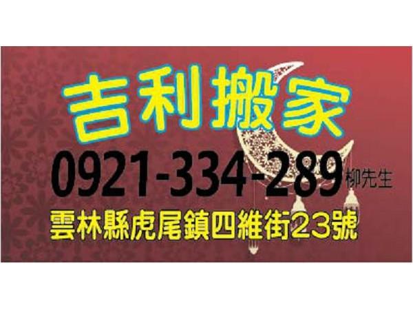 【聯絡資訊】:電話:0921-334-289 柳先生地址:雲林縣虎尾鎮四維街23號【營業項目】:床墊包裝紙箱提供廢