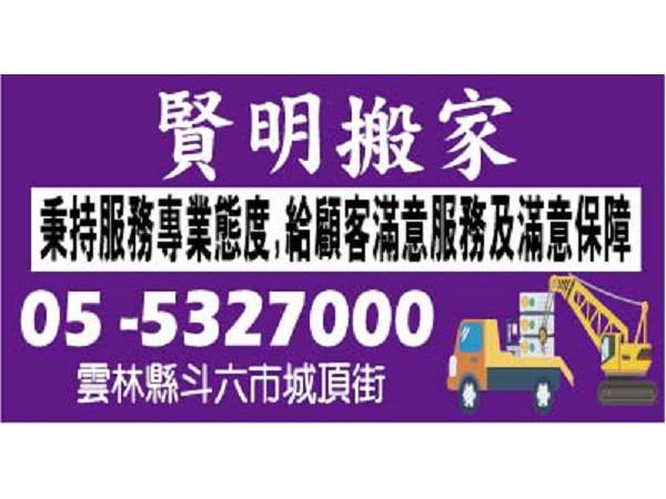 【聯絡資訊】:電話:05 532 7000地址:雲林縣斗六市城頂街【營業項目】:公司搬遷法拍屋點交廢棄物搬遷大