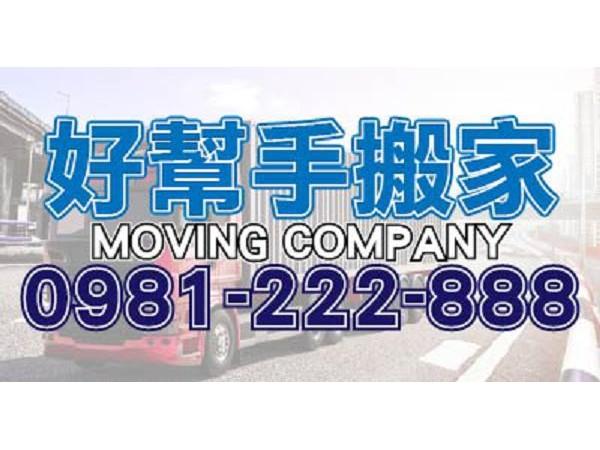 【服務地區】:雲林、嘉義、台南【聯絡電話】:0981-222888【LINE ID】:z610324【營業項目】:政府機關搬