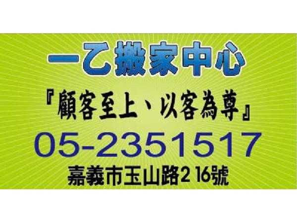 【聯絡資訊】:電話:05-2351517地址:嘉義市玉山路216號【營業項目】:住家搬遷學生套房搬家工廠搬家店面