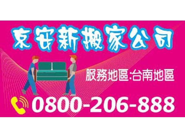 【服務地區】:台南地區【聯絡資訊】:電話:0800-206-888地址:台南市安南區安和路四段 101巷18號【營業項