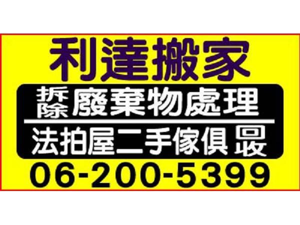 【服務地區】:台南地區【聯絡電話】:06-2005399【地址】:台南市東區建東街70號【營業項目】:1.店面裝潢
