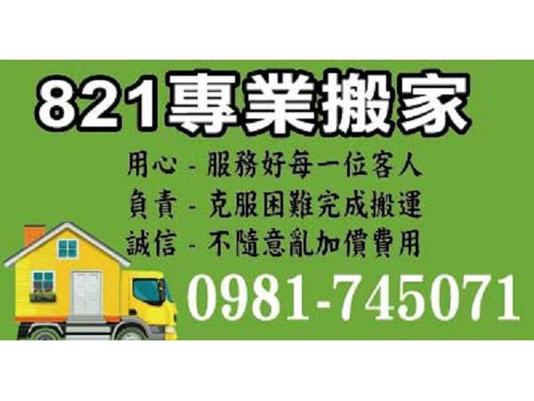 【聯絡資訊】:電話:0981 745 071地址:台南市永康區自強路491之30號LINE ID:@xsi7570n【營業項目】:大