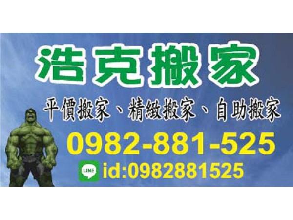 【服務地區】:台南地區【聯絡資訊】:電話:0982-881-525地址:台南市永康區南工街311巷79號LINE:0982881