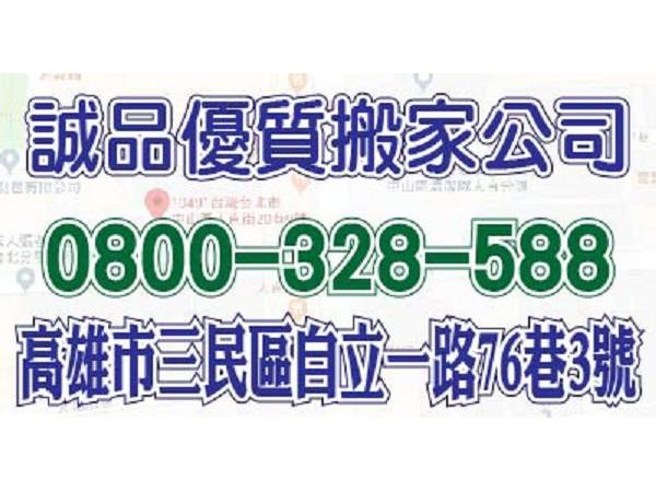 【服務地區】:高雄地區【聯絡電話】:0800 328 588【LINE ID】:kai0530【營業項目】:1500自助搬家個人搬