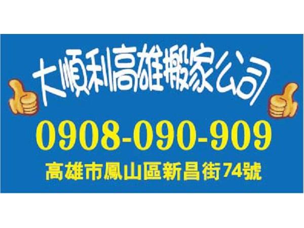 【聯絡資訊】:電話:0908 090 909地址:高雄市鳳山區新昌街74號【營業項目】:學生搬家家庭搬家自助搬家【