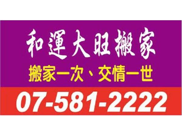 【服務地區】:高屏地區【聯絡資訊】:電話: 07 581 2222地址:高雄市鼓山區鼓山三路200號【公司介紹】: