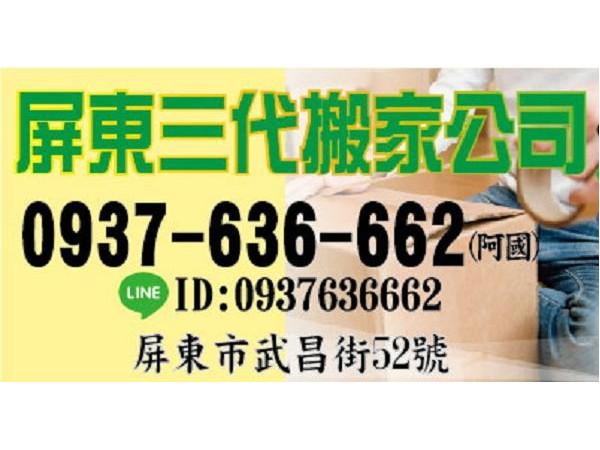 【服務地區】:高屏地區【聯絡資訊】:電話:0937-636-662 (阿國)地址:屏東市武昌街52號LINE:0937-636-66