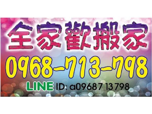 【服務地區】:屏東地區【聯絡資訊】:電話:0968-713-798LINE:a0968713798【營業項目】:自助搬家家庭搬