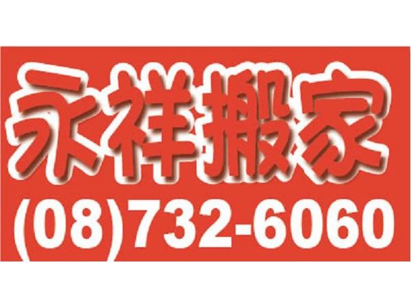 【服務地區】:屏東地區【聯絡資訊】:電話:(08)732-6060【營業項目】:個人家戶吉遷廢物清除清運精緻物品