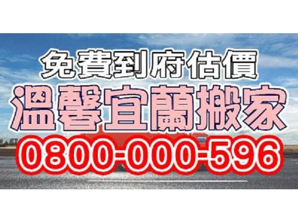 【服務地區】:宜蘭地區【聯絡電話】:0800-000-596【LINE ID】:0981168111【營業項目】:專搬項目 公司工