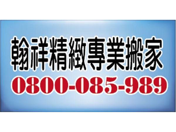 【聯絡資訊】:電話:0800-085-989地址:宜蘭市女中路三段286號【公司介紹】:翰祥搬家公司成立於民國 96年