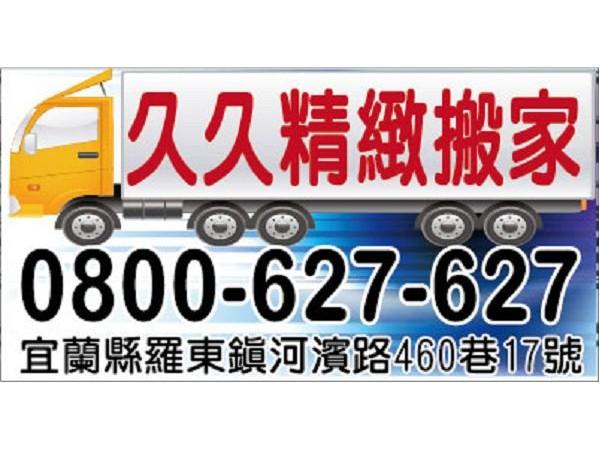 【聯絡資訊】:電話:0800-627-627地址:宜蘭縣羅東鎮河濱路460巷17號【營業項目】:1. 大小型器具搬運2.