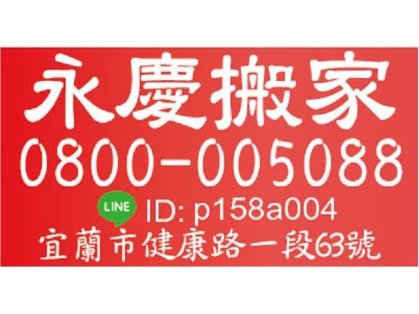 【聯絡資訊】:電話:0800-005088地址:宜蘭市健康路一段63號LINE:p158a004【營業項目】:提供北部地區搬