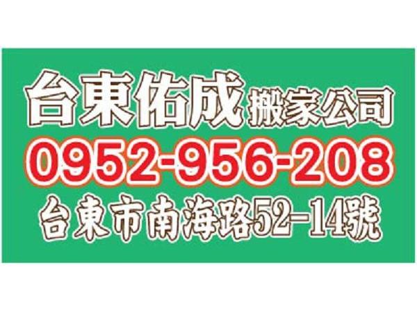 【服務地區】:台東地區【聯絡電話】:0952-956-208 089-335-899【地址】:台東市南海路52-14號【營業項目