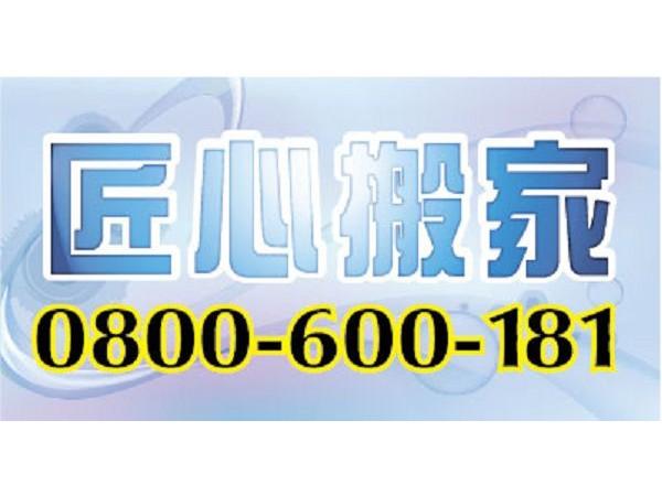 【聯絡資訊】:電話:0800 600 181【營業項目】:匠心一條龍服務:免費估價、整理打包、簽立契約、精緻包裝