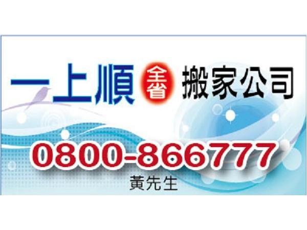 【聯絡資訊】:電話:0800-866777 黃先生【營業項目】:免費到府估價,簽訂契約.老闆帶隊服務.自助搬家.精緻