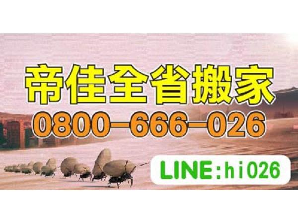【聯絡資訊】:電話:0800-666-026LINE:hi026【營業項目】:家庭搬家公司搬遷自助搬家裝潢拆除特殊搬遷廢